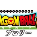 Dragon ball insider – the #1 dragon ball news resource!