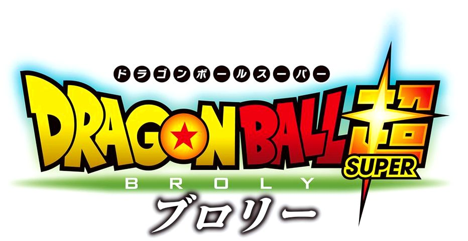 dragon ball super broly movie logo